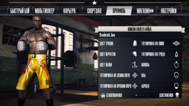 Real Boxing мод