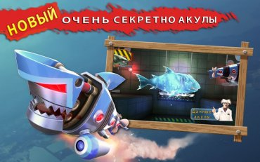 Hungry Shark Evolution нате андроид