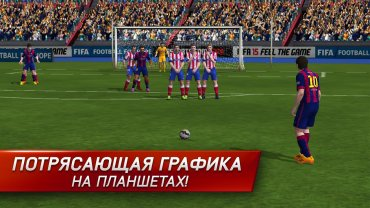 FIFA 15 Ultimate Team скачать
