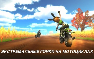 Rush Star - Bike Adventure скачать