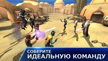 Star Wars Galaxy of Heroes скачать