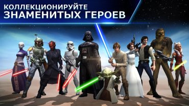 Star Wars Galaxy of Heroes на андроид