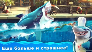 Hungry Shark World на андроид