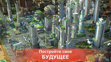 Sim City BuildIt на андроид