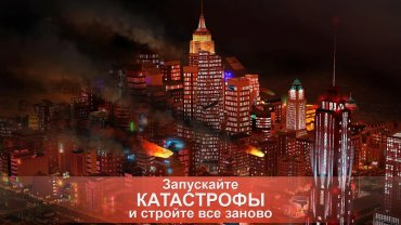 Sim City BuildIt читы, секреты